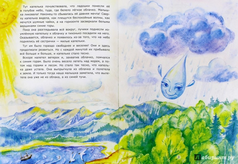 Иллюстрация 1 из 12 для Познавательные сказки. Путешествие капельки - Лариса Тарасенко | Лабиринт - книги. Источник: Лабиринт