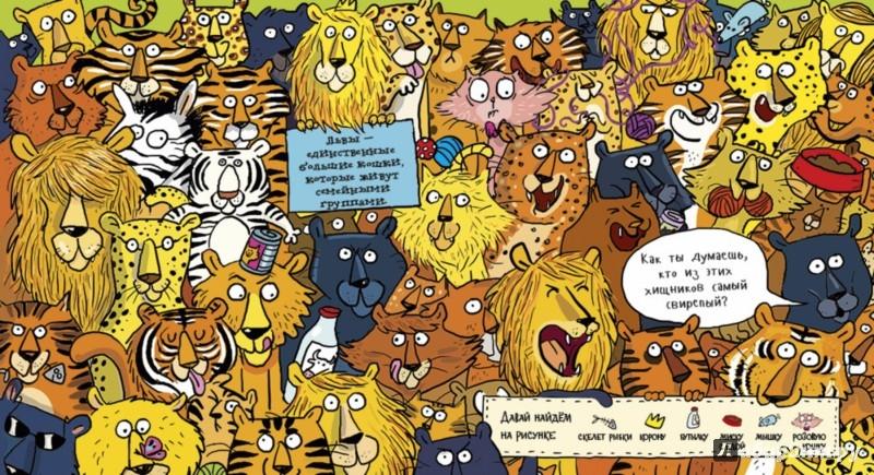 Иллюстрация 1 из 28 для Найди зебру в зоопарке - Александра Кокен | Лабиринт - книги. Источник: Лабиринт