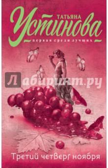 Третий четверг ноябряКриминальный отечественный детектив<br>Потом в голове зашумело, как-то приятно, успокоительно, как будто теплый ветер подул с того самого французского виноградника, где разливали в бутылки молодое вино, и свечи загорелись особенно ярко, и сквозь теплый ветер в голове Платон подумал, что у него на самом деле никогда не было такого праздника, что это только Лёка и могла придумать!.. И еще он подумал, что дело вовсе не в божоле и не в том, что нынче третий четверг ноября, а в том, что им радостно и интересно вместе, как никогда не было поодиночке, и так теперь будет всегда!..<br>