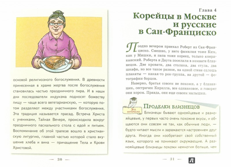 Иллюстрация 1 из 6 для В общем, про общение - Бухина, Гимон   Лабиринт - книги. Источник: Лабиринт