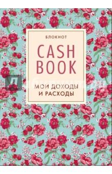 CashBook. Мои доходы и расходы, А6 Эксмо-Пресс