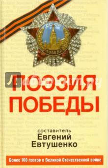 Поэзия Победы (+CD)