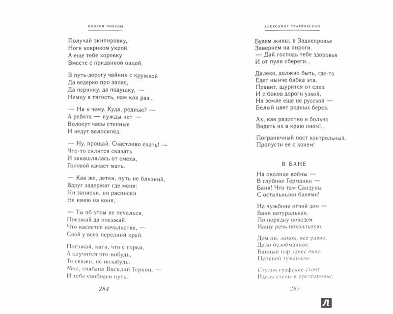 Иллюстрация 1 из 15 для Поэзия Победы (+CD) - Евтушенко, Твардовский, Алигер(Зейлигер)   Лабиринт - книги. Источник: Лабиринт