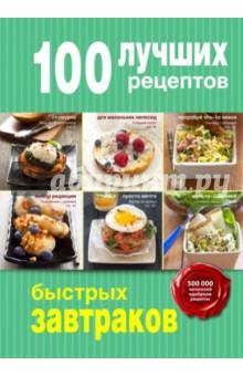 100 лучших рецептов быстрых завтраков