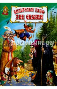 Две сказкиСказки зарубежных писателей<br>Представляем вашему вниманию книгу Две сказки.<br>Для детей старше 6-ти лет.<br>