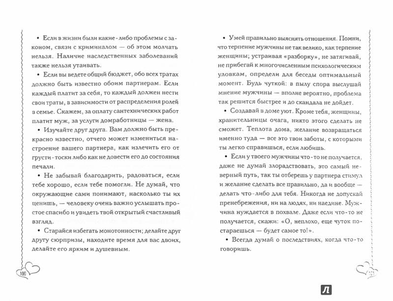 Иллюстрация 1 из 7 для Четыре сезона любви. От весенней улыбки до зимних холодов - Наталья Толстая   Лабиринт - книги. Источник: Лабиринт