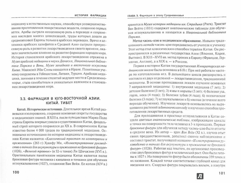 Иллюстрация 1 из 11 для История фармации. Учебник - Жаров, Склярова, Дергоусова   Лабиринт - книги. Источник: Лабиринт