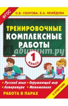 Тренировочные комплексные работы в начальной школе. 1 класс. ФГОСМатематика. 1 класс<br>Тренировочные комплексные работы могут оценить не только младших школьников по русскому языку, математике, литературе и окружающему миру, но и их личностное развитие и навыки практического применения знаний. В помощь родителям и педагогам для проверки знаний детей даны ответы - их можно изъять из середины книги. Рекомендована для занятий в школе и дома перед выполнением заданий книги Тренировочные комплексные работы, 1-й класс.<br>