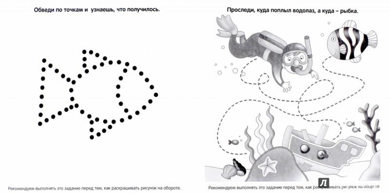 Иллюстрация 1 из 13 для Раскрась водой. Морское царство | Лабиринт - книги. Источник: Лабиринт