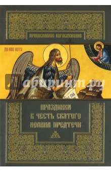 Праздники в честь святого Иоанна Предтечи