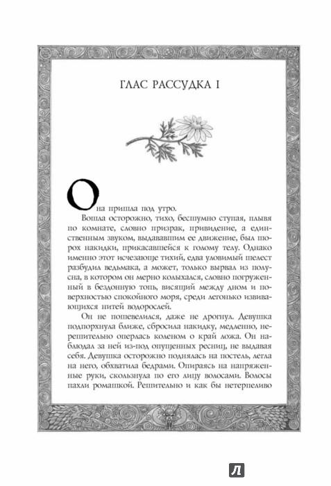 Иллюстрация 1 из 20 для Ведьмак. Последнее желание - Анджей Сапковский | Лабиринт - книги. Источник: Лабиринт