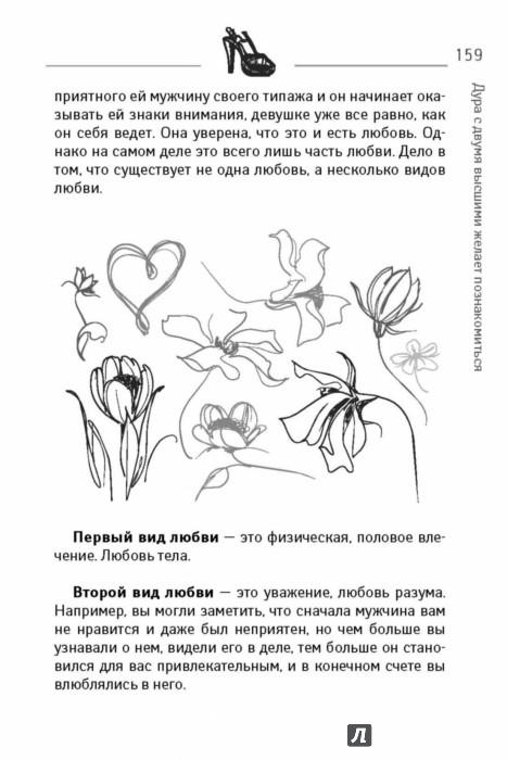 Иллюстрация 1 из 53 для Дура с двумя высшими желает познакомиться - Павел Раков | Лабиринт - книги. Источник: Лабиринт