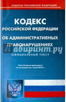 Кодекс Российской Федерации об административных правонарушениях по состоянию на 01 июня 2015 года