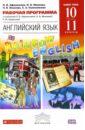 Английский язык. 10-11 классы. Базовый уровень. Рабочая программа. Вертикаль. ФГОС