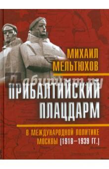 Прибалтийский плацдарм в международной политике Москвы 1918-1939 гг