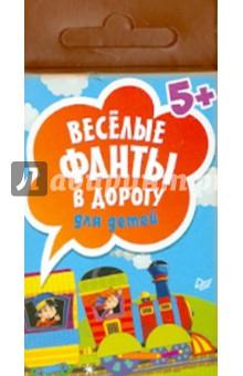 Весёлые фанты в дорогу для детей (45 карточек)