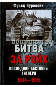 Битва за рейх. Последние бастионы Гитлера 1944-1945