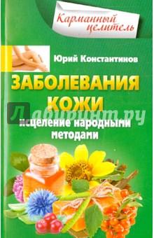 Заболевания кожиНетрадиционная медицина<br>Наша кожа выполняет множество функций: она защищает внутренние органы от механических повреждений и воздействия химических веществ, очищает от ядов с помощью потовых и сальных желез. Она принимает участие в общем обмене веществ — водном, минеральном, азотном, углеродном, витаминном… Кожа — зеркало нашего организма. Красота — это прежде всего здоровье. Быть красивой и молодо выглядеть можно и нужно! Как этого добиться, расскажет эта компактная книга. В ней даны простые рецепты народной медицины, используя которые вы легко избавитесь от всех кожных проблем. Эти рецепты основаны на рекомендациях целителей старого времени и проверены народом веками. Вы узнаете, как, не имея под рукой дорогих косметических средств, сохранить упругость и свежесть кожи, крепкие ногти и здоровый румянец на долгие годы. Умело сочетая средства народной и научной медицины, можно добиться удивительного эффекта. Часто для ухода за кожей и лечения кожных заболеваний применяют дорогостоящие лекарства или разного рода хирургические вмешательства. Однако народные средства безопаснее, значительно дешевле и чаще всего гораздо эффективнее.<br>