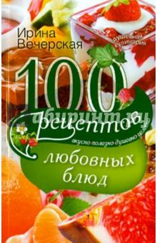 100 рецептов любовных блюд