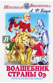 Волшебник страны Оз, Баум Лаймен Фрэнк
