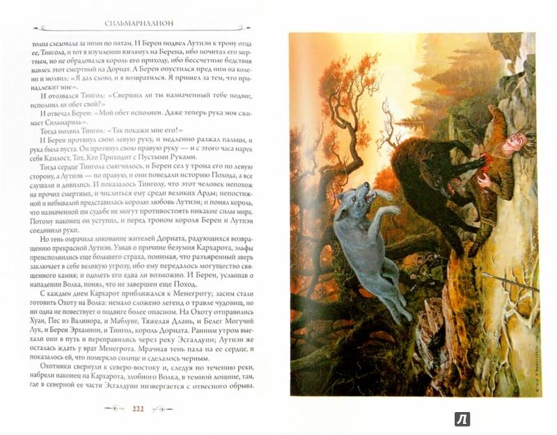 Иллюстрация 1 из 65 для Сильмариллион - Толкин Джон Рональд Руэл | Лабиринт - книги. Источник: Лабиринт