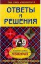 Геометрия: 7-9 классы. Подробный разбор заданий из учебника Атанасяна Л.С. Бутузова