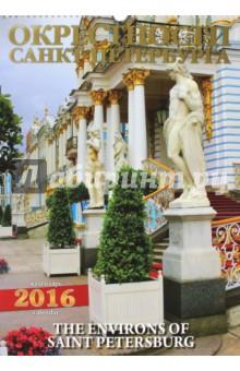 """Календарь настенный на 2016 год """"Окрестности Санкт-Петербурга"""""""