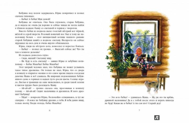 Иллюстрация 1 из 35 для Дед Макабка - Борис Емельянов | Лабиринт - книги. Источник: Лабиринт
