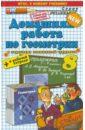 Геометрия. 8 класс. Домашняя работа к учебнику Л.С.Атанасяна + Рабочая тетрадь. ФГОС