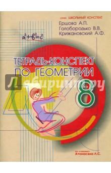 Геометрия. 8 класс. Тетрадь-конспект. По учебнику Л. С. Атанасяна и др.