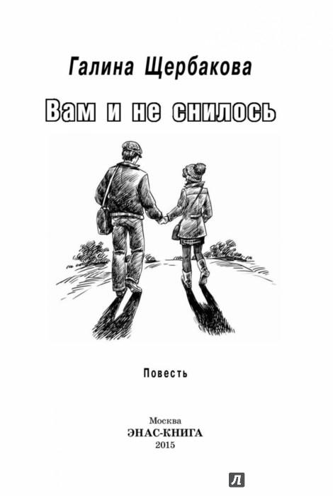 Иллюстрация 1 из 27 для Вам и не снилось - Галина Щербакова | Лабиринт - книги. Источник: Лабиринт