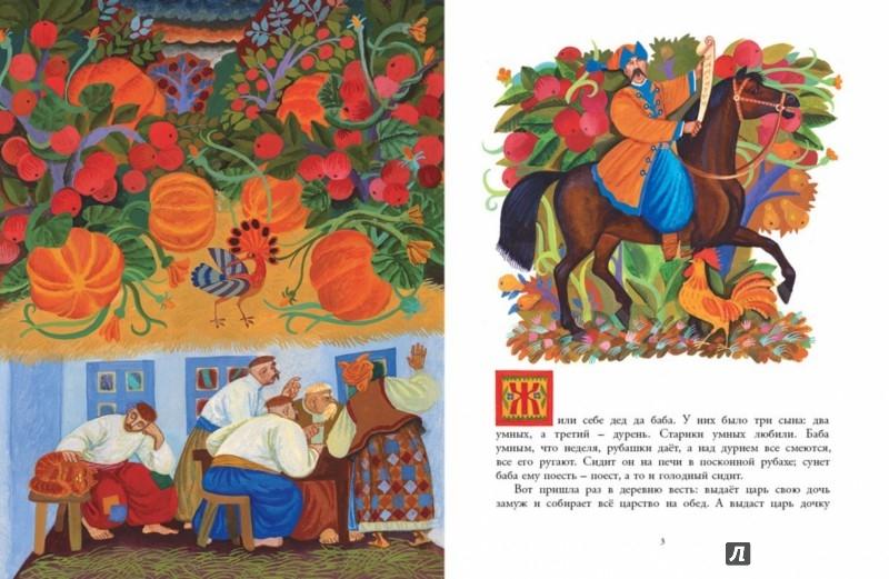 Иллюстрация 1 из 35 для Летучий корабль   Лабиринт - книги. Источник: Лабиринт