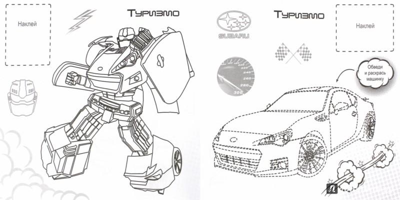 Раскраски роботы-машины