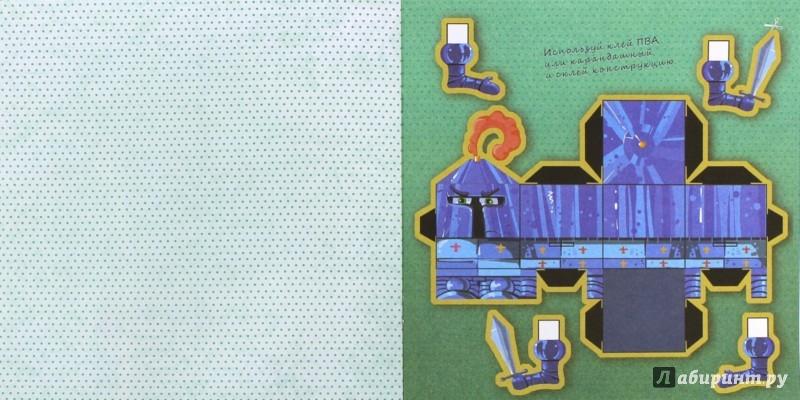 Иллюстрация 1 из 8 для Суперкуб в рыцарском замке - Инга Вальд | Лабиринт - книги. Источник: Лабиринт