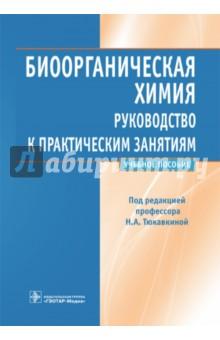 Биоорганическая химия. Учебное пособие