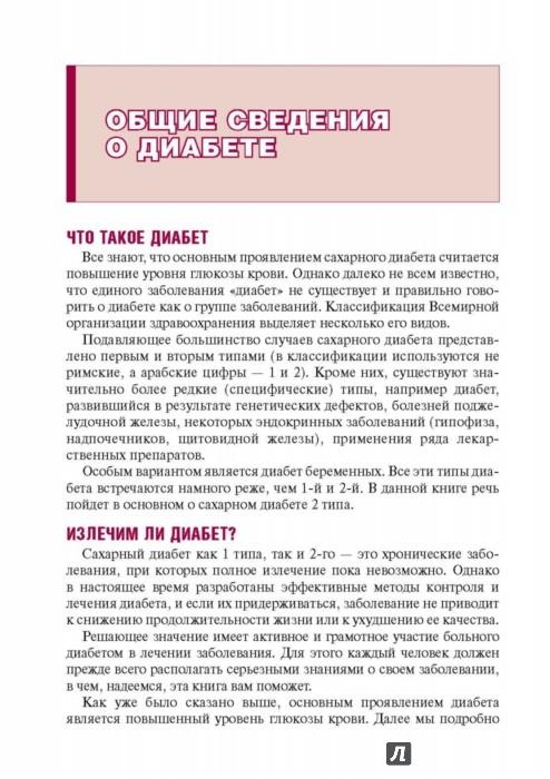 Иллюстрация 1 из 3 для Сахарный диабет 2 типа. Руководство для пациентов - Суркова, Майоров, Мельникова | Лабиринт - книги. Источник: Лабиринт