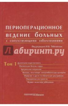 Периоперационное ведение больных с сопутствующими заболеваниями. Руководство в 3-х томах. Том 1
