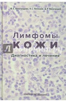 Лимфомы кожи. Диагностика и лечениеКожные и венерические болезни<br>В книге впервые приводятся данные по распределению первичных кожных лимфом в европейской части России в сопоставлении с данными по Европе и США.<br>Обсуждаются разработанные авторами подходы к терапии Т-клеточных лимфом кожи. Сравниваются результаты стандартных методов противоопухолевого лечения и новых направлений, связанных с применением различных видов эпигенетической терапии, которые позволили улучшить прогноз.<br>Впервые приводятся данные о выживаемости больных с Т-клеточными лимфомами кожи в России.<br>Микрофото подготовлены по препаратам биопсий, предоставленных лабораторией патанатомии ФГБУ Гематологический научный центр Минздрава России.<br>Для гематологов, дерматологов, онкологов и других специалистов, занимающихся вопросами диагностики и лечения лимфом.<br>