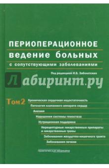 Периоперационное ведение больных с сопутствующими заболеваниями. Руководство. В 3-х томах. Том 2