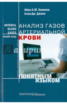 Анализ газов артериальной крови понятным языком