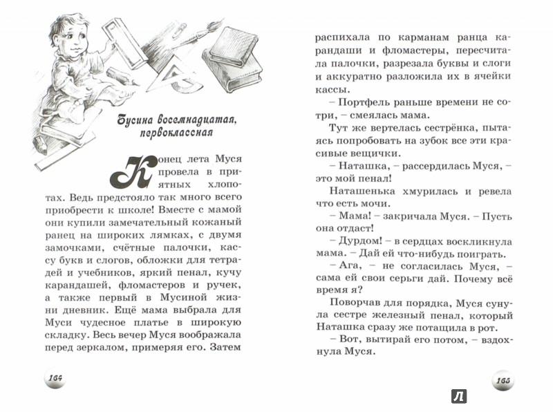 Иллюстрация 1 из 8 для Мусины Бусины - Лада Кутузова | Лабиринт - книги. Источник: Лабиринт