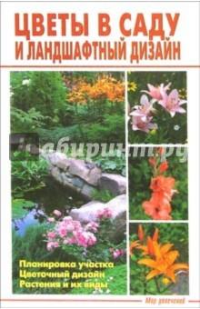 Цветы в саду и ландшафтный дизайн
