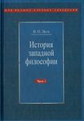 Виктор Лега: История западной философии. В 2-х частях. Часть 1. Античность. Средневековье. Возрождение