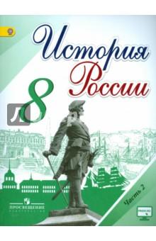 История России. 8 класс. Учебник. Часть 2. ФГОС