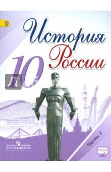 История России. 10 класс. Учебник. Часть 1. ФГОС