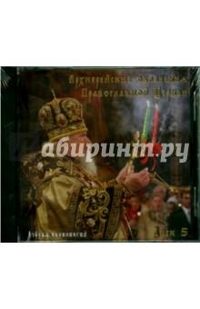 Азбука иконописца. Выпуск 5. Архиерейские облачения Православной Церкви (CD)