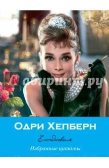 """Ежедневник """"Audrey Style"""" (голубая), А5"""