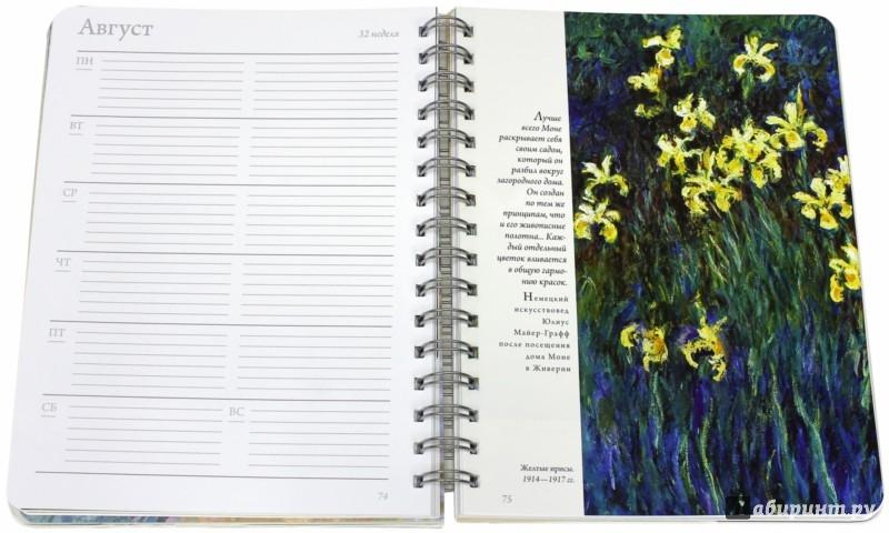 Иллюстрация 1 из 16 для Monet. Оскар Клод Моне. Мысли и афоризмы об искусстве. Мостик, А5+ | Лабиринт - канцтовы. Источник: Лабиринт