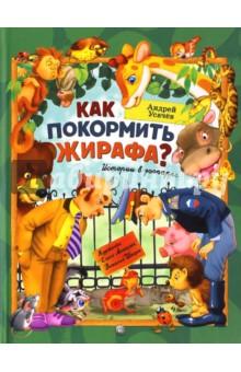 Как покормить жирафа? Истории в зоопаркеОтечественная поэзия для детей<br>Лучше всех живется в зоопарке озорным, находчивым и бесстрашным зверюшкам, которых придумал писатель-классик Андрей Усачев. Его герои способны написать портрет, и он будет признан шедевром мирового искусства, обезвредить хулигана, напугать воришек и даже помочь Деду Морозу.<br>А яркие, забавные иллюстрации замечательных художников Елены Алмазовой и Виталия Шварова наполняют особой радостью удивительные приключения зверят.<br>Для детей 7-10 лет.<br>