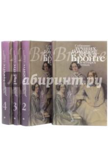 Собрание лучших романов сестер Бронте. В 4-х томахКлассическая зарубежная проза<br>Судьбы сестер - Шарлотты (1816-55), Эмили (1818-48) и Энн (1820-49) - имеют много общего и вместе с тем драматичны по-своему. Однако обратимся непосредственно к их творчеству, которое стало ярким и значительным явлением в развитии английского критического реализма. Мы предлагаем вам собрание лучших романов гениальных писательниц, которые не побоялись представить свою точку зрения о жизни женщины. Произведения сестер Бронте не отпускают до конца, хочется читать все больше и больше. Начиная читать, можно захлебнуться в своих эмоциях и впечатлениях.<br>